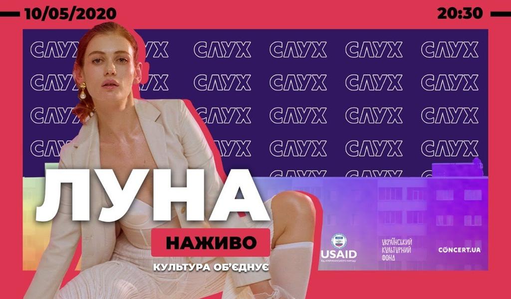 ЛУНА | Онлайн-концерт | 10.05 | НАЖИВО