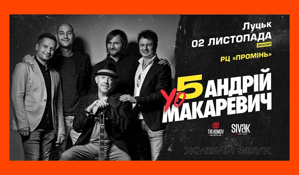 Андрій Макаревич у Луцьку