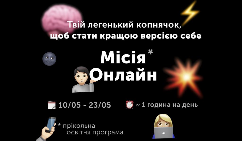 """""""Місія Онлайн"""" від Молодіжного центру Волині – Луцьк"""