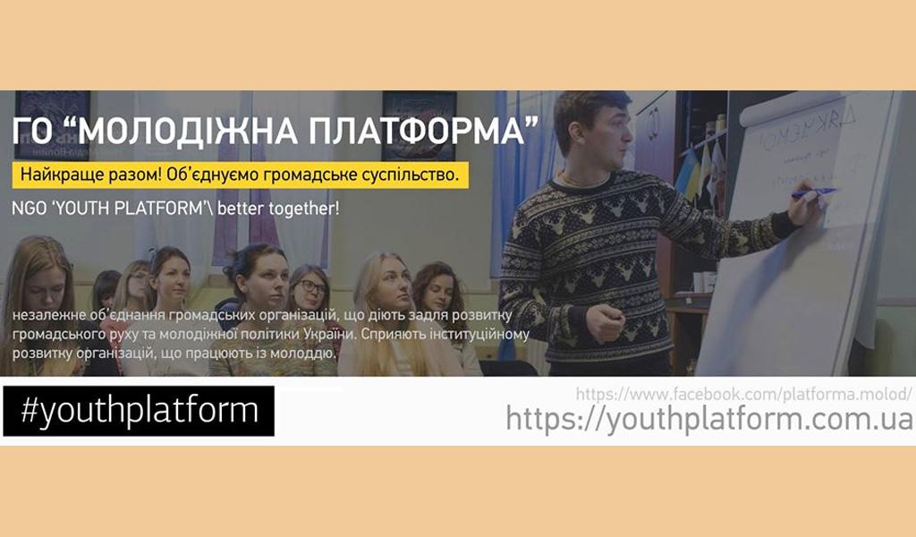 "ГО ""Молодіжна Платформа"" – NGO Youth Platform"