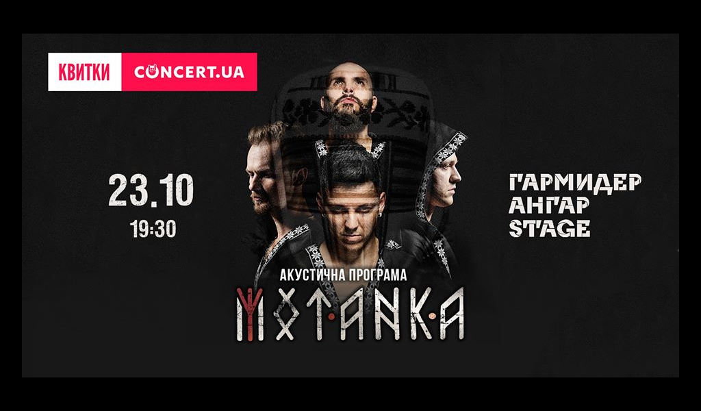 MOTANKA (акустика) / Луцьк / 23 жовтня