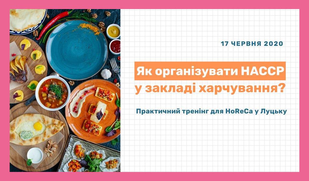 Тренінг для HoReCa: Як організувати НАССР у закладі харчування?