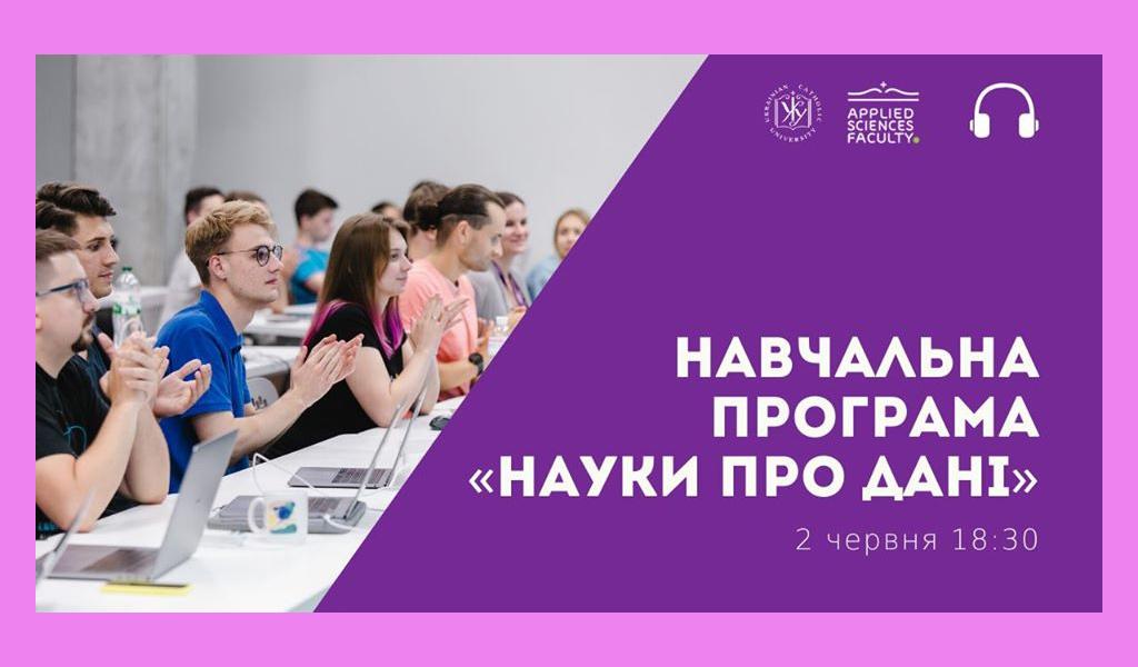 Навчальна програма «Науки про дані»