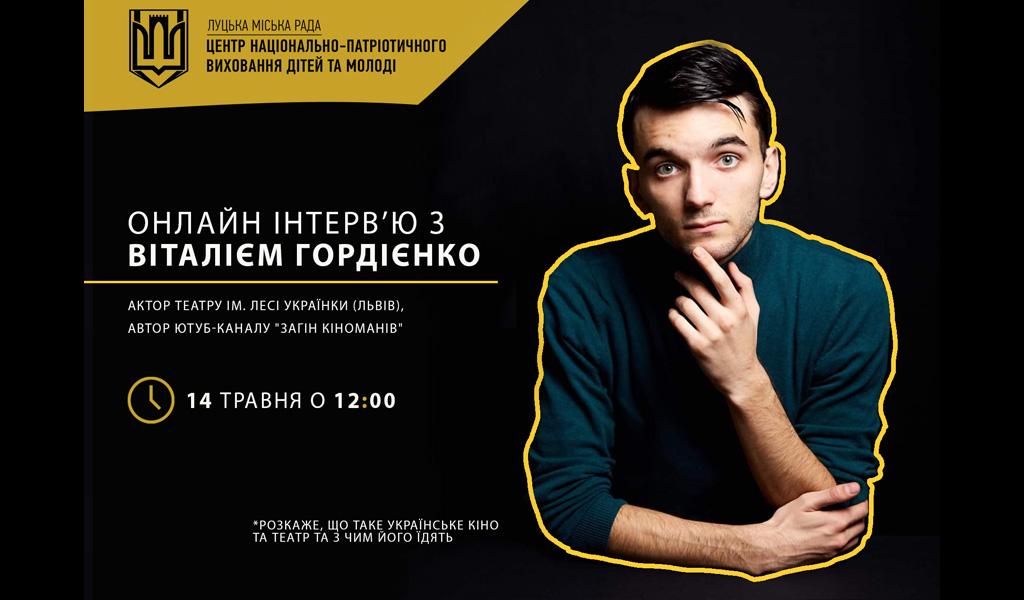 Онлайн інтерв'ю з Віталієм Гордієнко