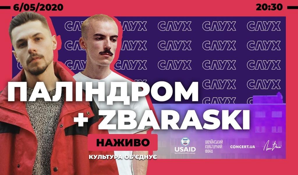 ПАЛІНДРОМ + ZBARASKI | Онлайн-концерт | 06.05