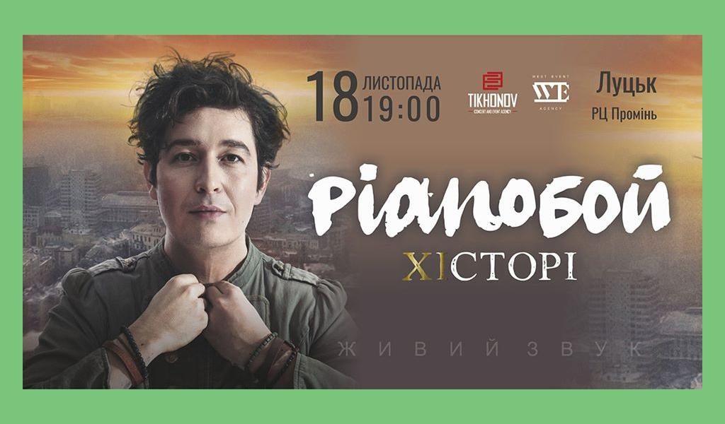 Pianoбой у Луцьку