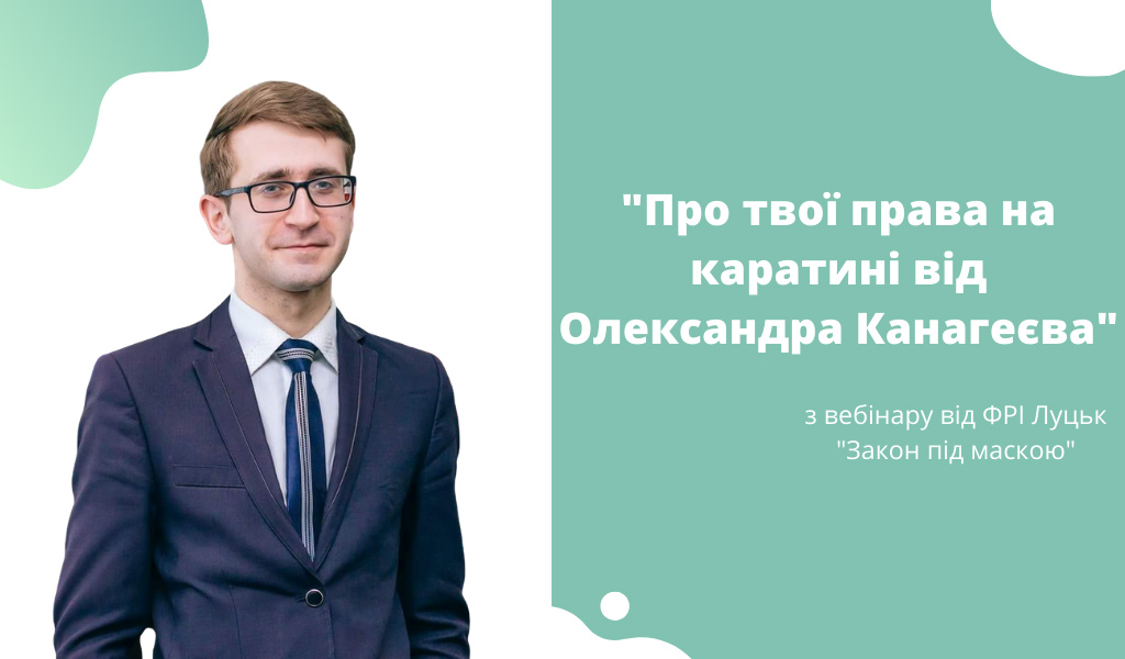 Про права на карантині від Олександра Канагеєва