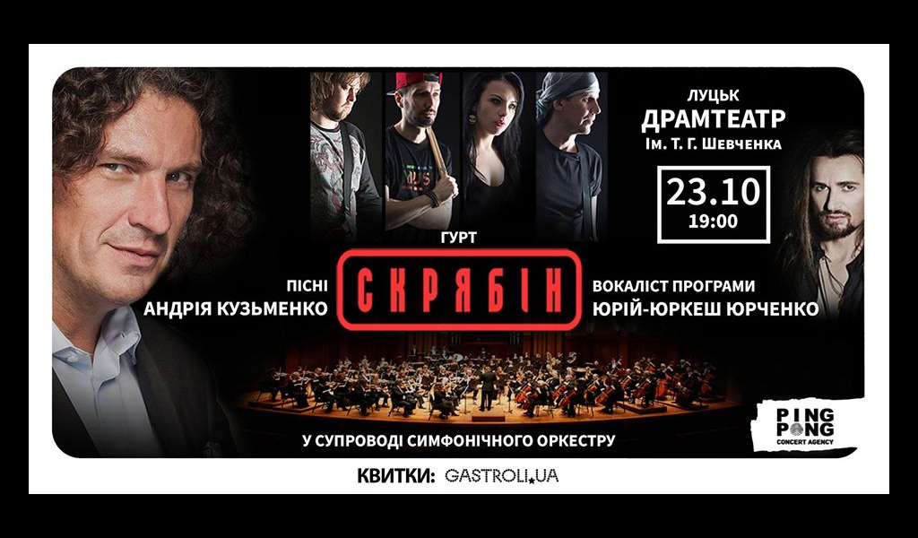Скрябін (у супроводі оркестру) в Луцьку