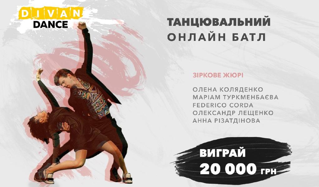 Танцювальний онлайн-батл