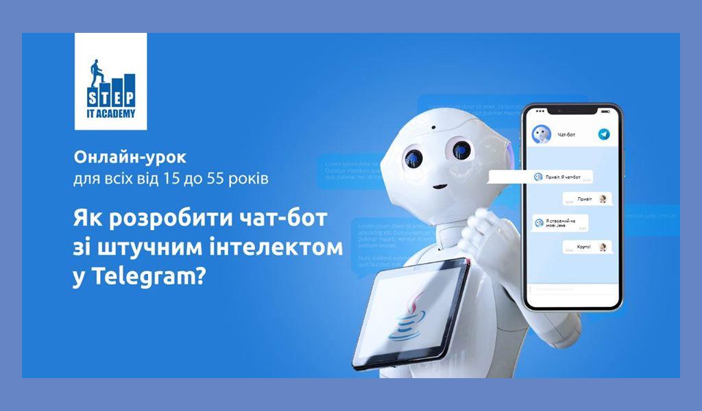"""Вебінар """"Як розробити чат-бот зі штучним інтелектом у Telegram"""""""