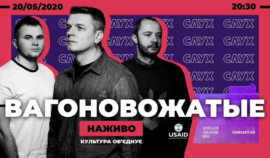 ВАГОНОВОЖАТІ | Онлайн-концерт | 20.05 | НАЖИВО