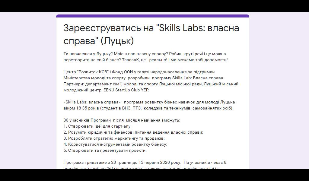 Skills Labs: власна справа