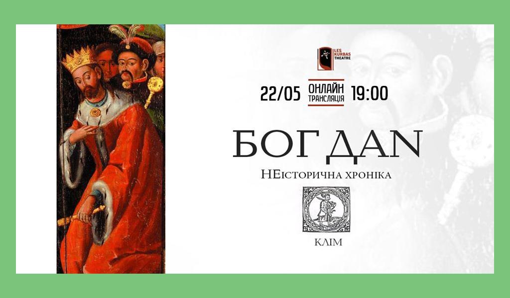 Богдан | Онлайн-трансляція