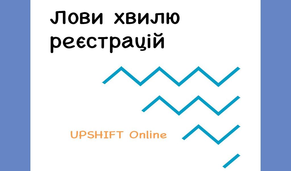 Стартує реєстрація на програму для молоді UPSHIFT Online
