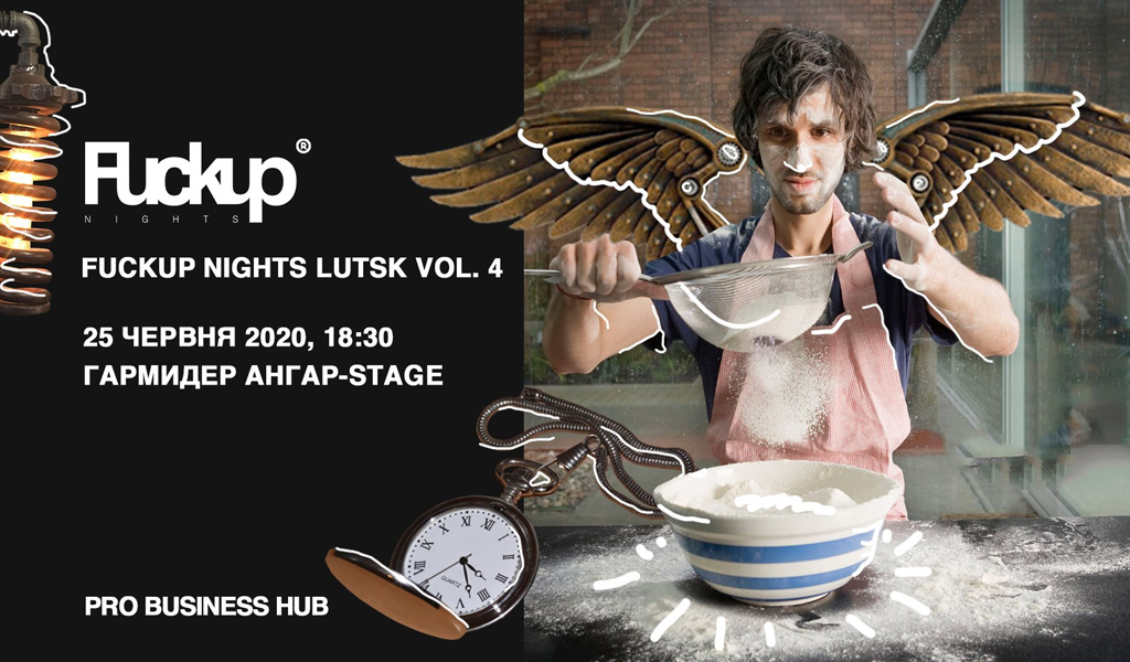 Fuckup Nights Lutsk vol.IV