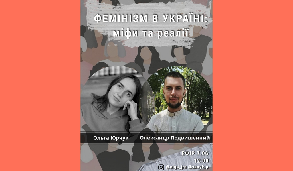 """Прямий ефір на тему """"Фемінізм в Україні"""""""