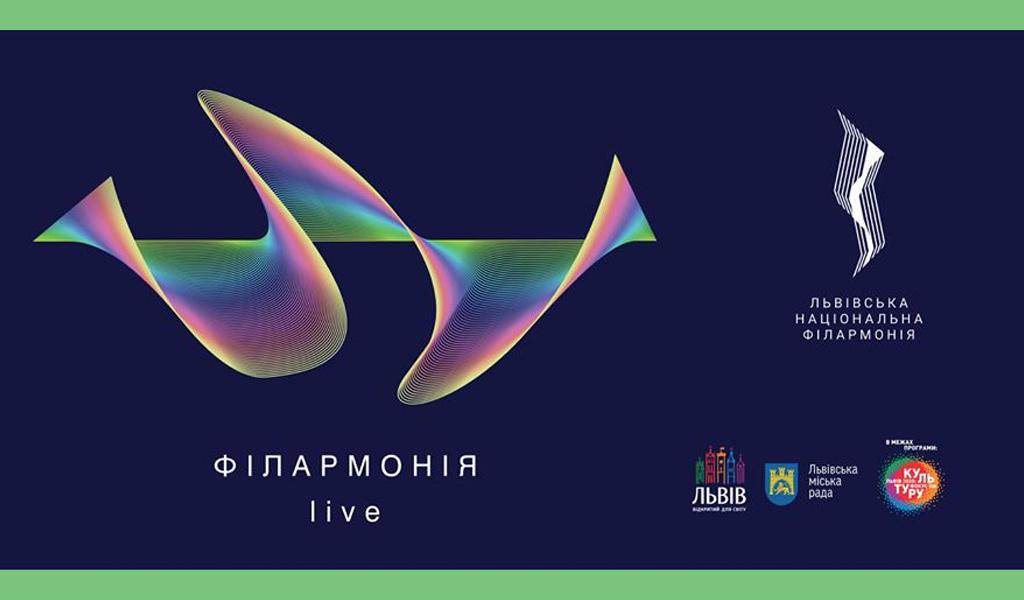 Звучання Львівської філармонії #41 «Флейта & Арфа & Фагот»