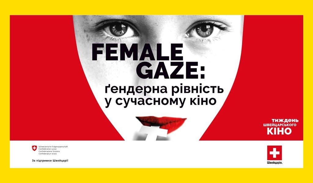 Female gaze: ґендерна рівність у сучасному кіно