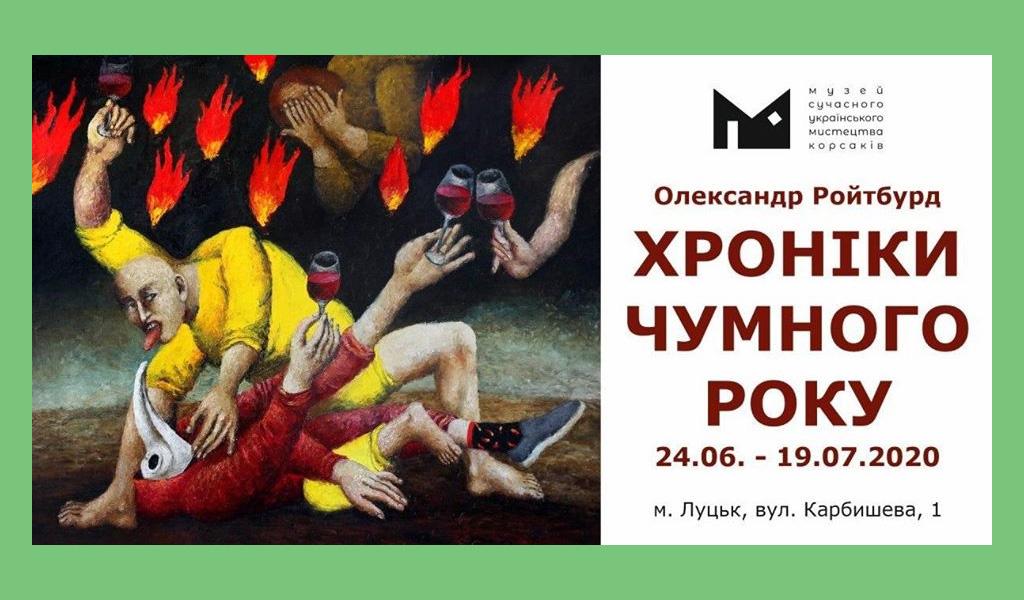 """Олександр Ройтбурд """"Хроніки чумного року"""""""
