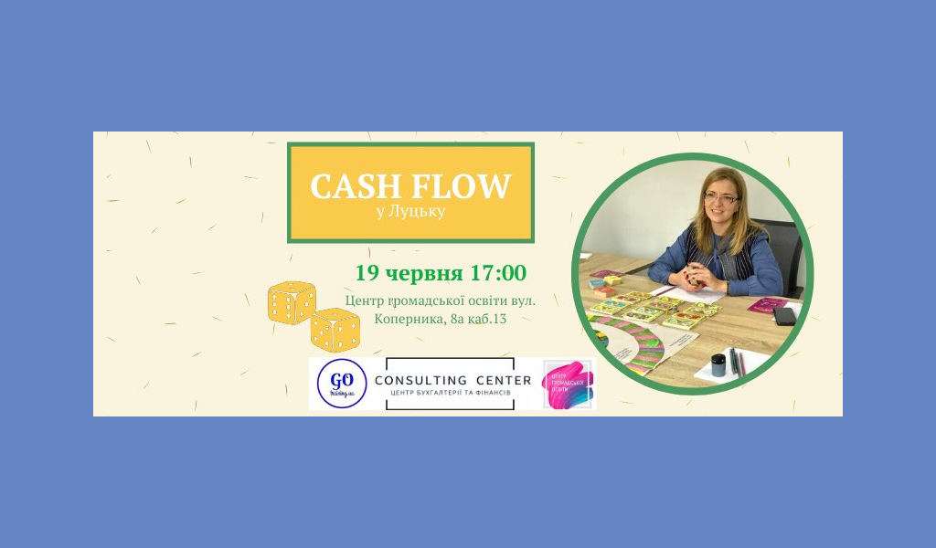 CASH FLOW у Луцьку