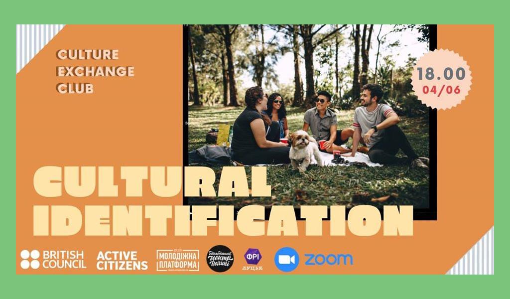 Міжкультурний клуб: Culture Exchange Club