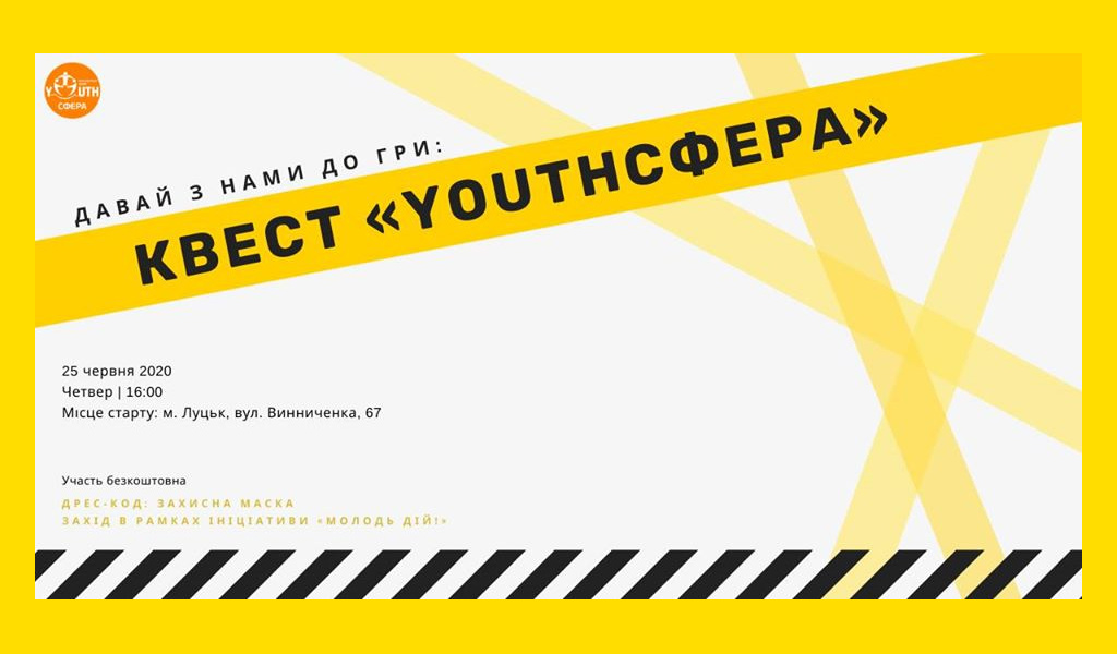 Квест YouthСфера