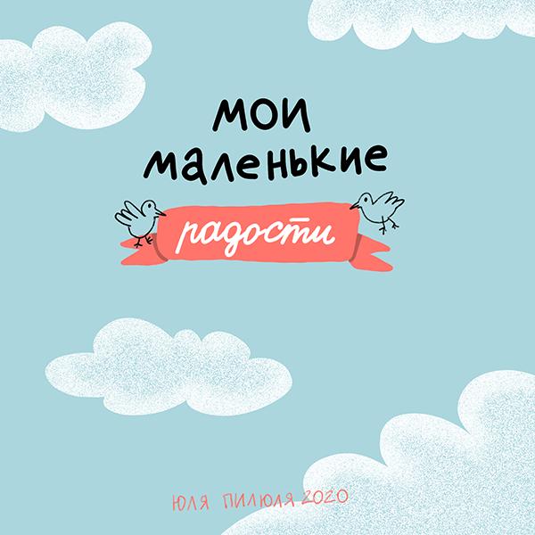 Юля Данилова - ілюстраторка. Інтерв'ю.