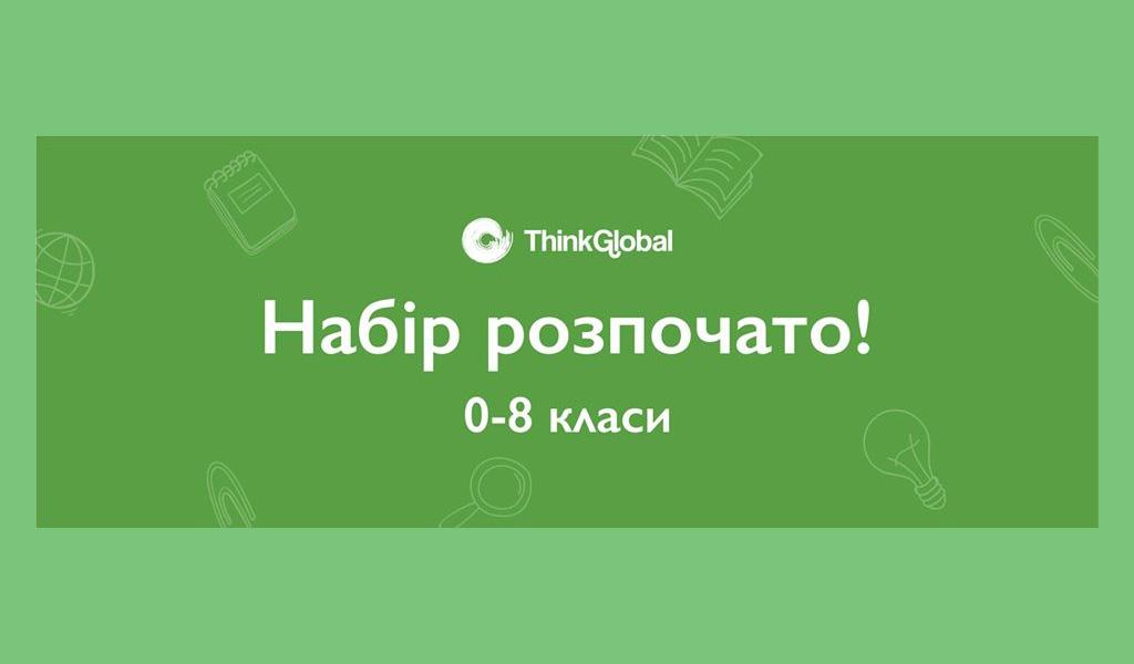 Презентація школи ThinkGlobal, м. Луцьк