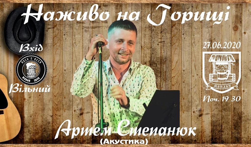 Акустичне Горище – Артем Степанюк 27/06/20
