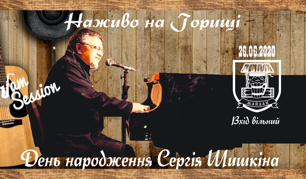 День народження Сергія Шишкіна + Jam Session 26/06/20