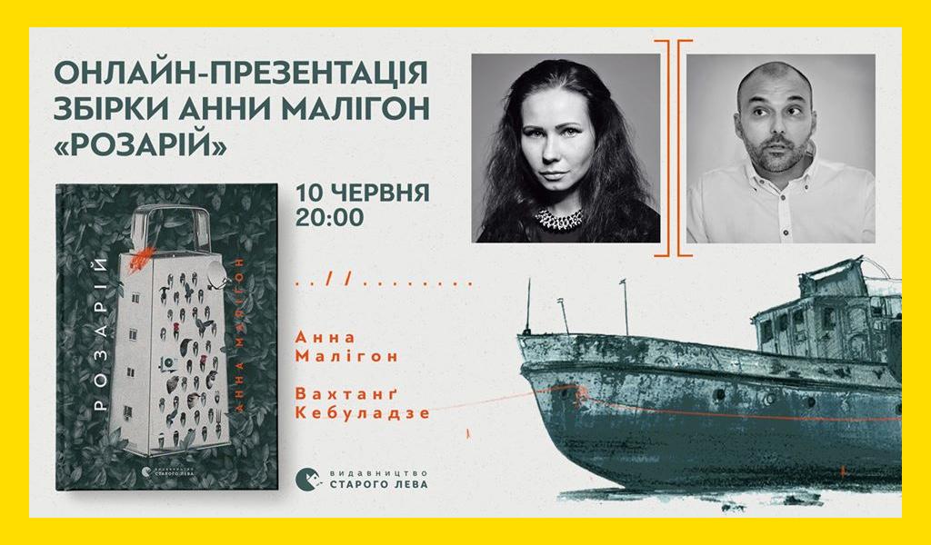 Онлайн-презентація збірки Анни Малігон «Розарій»