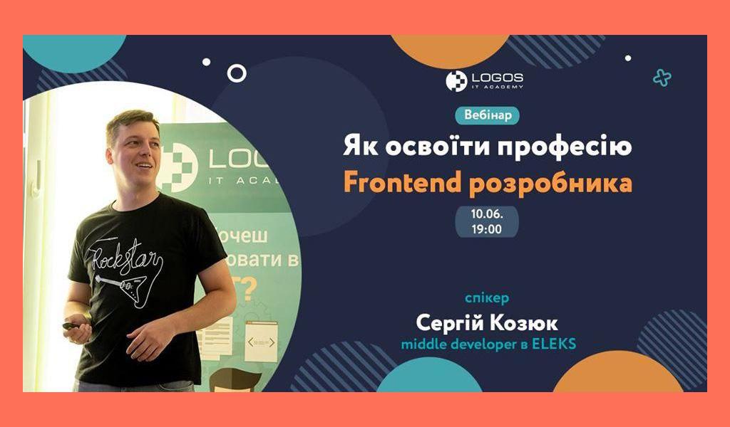 Як освоїти професію FrontEnd розробника?