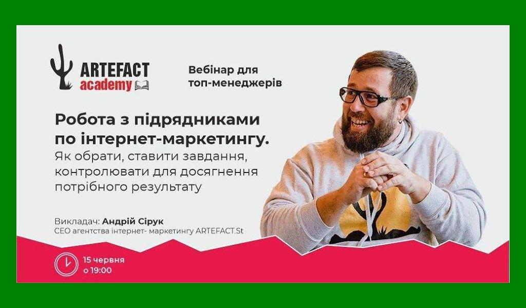 ARTEFACT.academy з Андрієм Сіруком