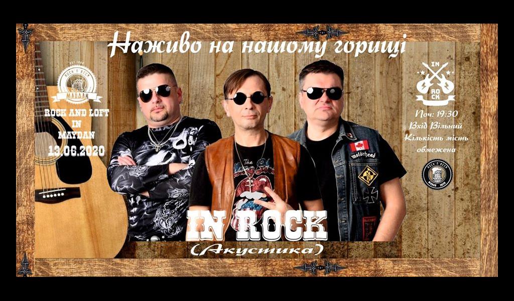"Акустичне Горище ""IN ROCK"" (Акустика)"