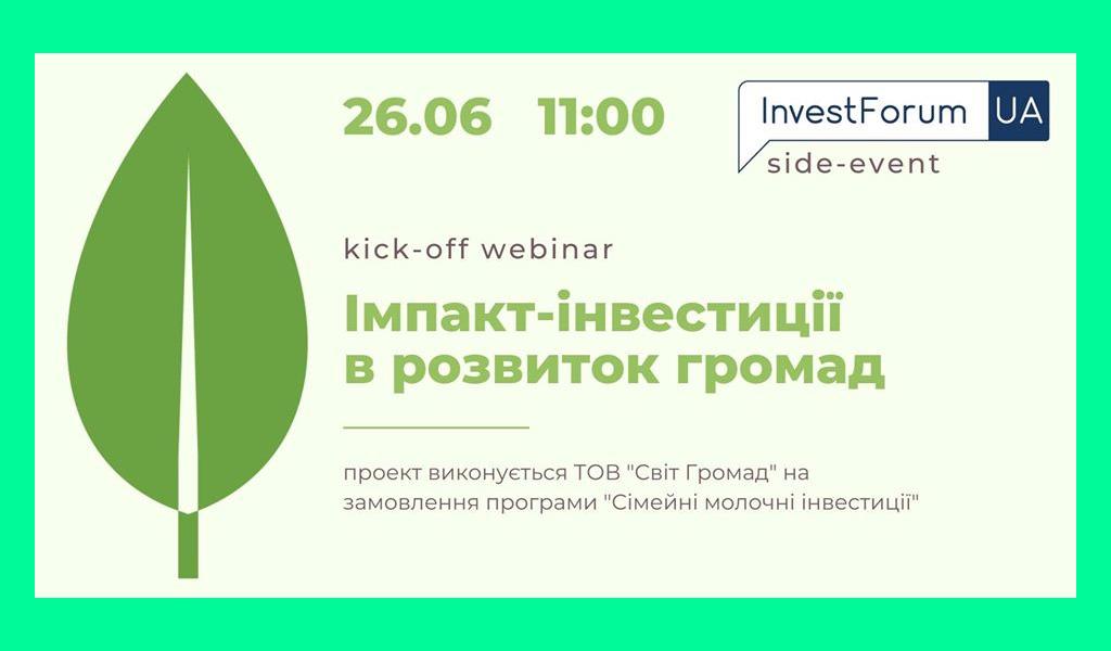 Імпакт-інвестиції в розвиток громади [вебінар] Луцьк