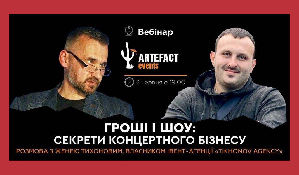 ARTEFACT.events з Євгенієм Тихоновим та Юрієм Ричуком