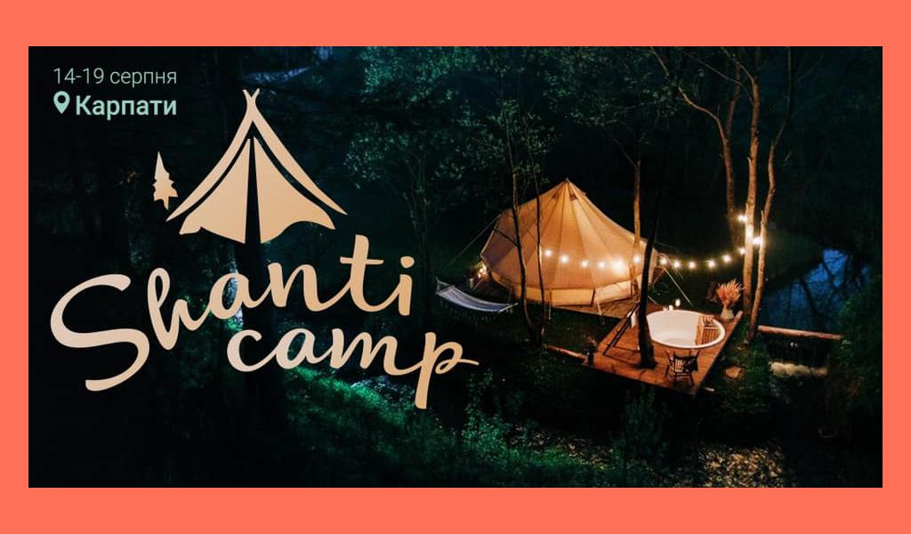 Shanti Camp