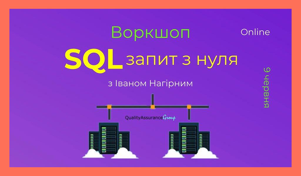 Воркшоп: SQL запит з нуля (Online)