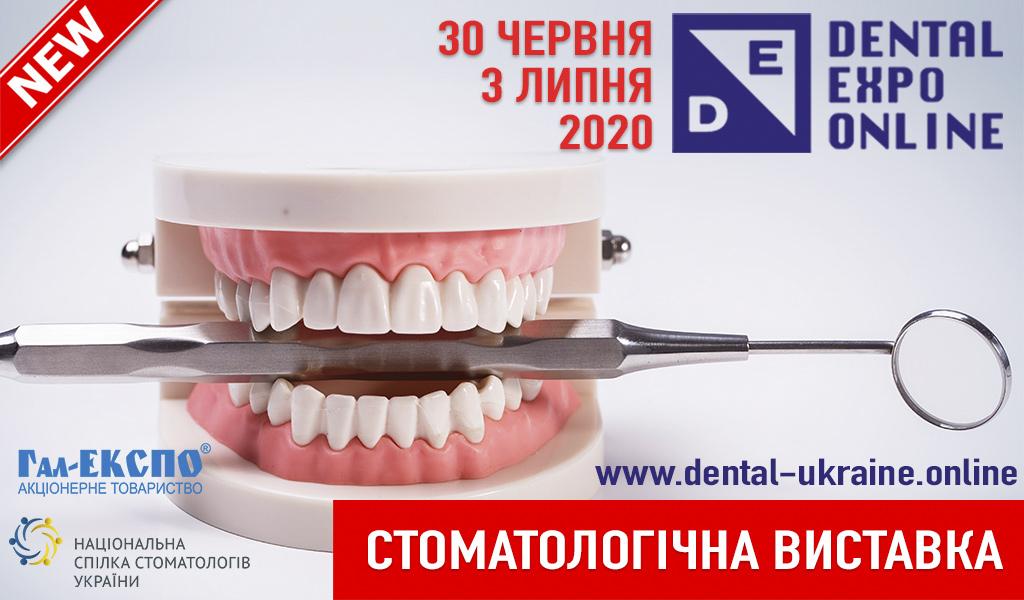 Dental Expo Online – Стоматологічна онлайн виставка