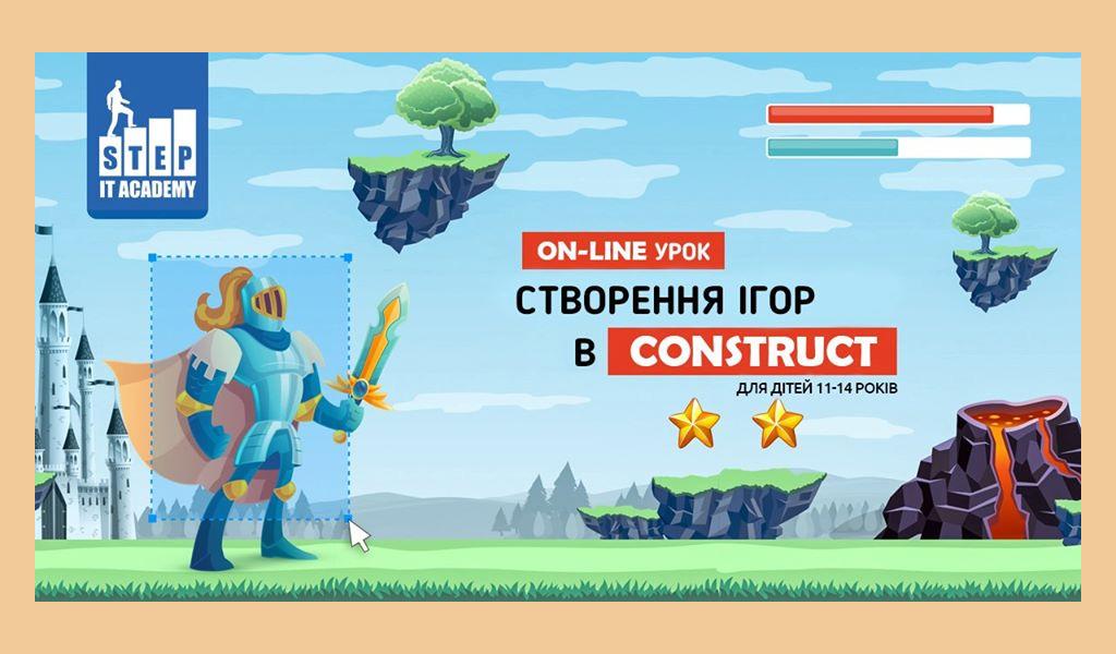 """Онлайн урок """"Створення ігор в Construct"""""""