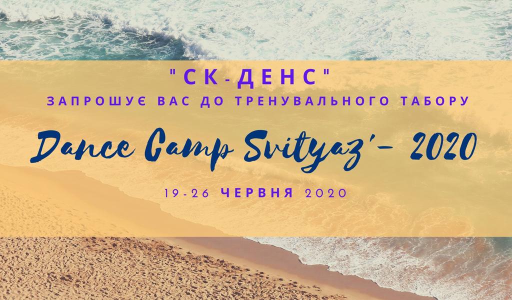 Dance Camp Svityaz' – 2020