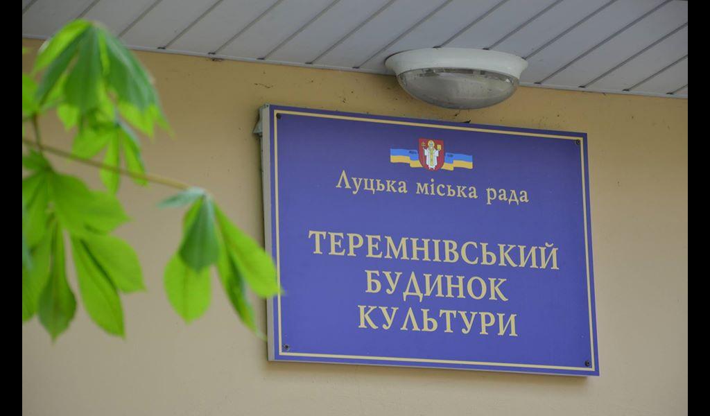 Теремнівський будинок культури