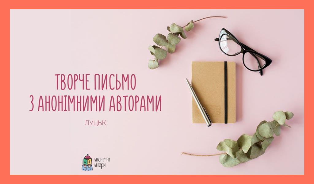Творче письмо з Анонiмними Авторами. Луцьк
