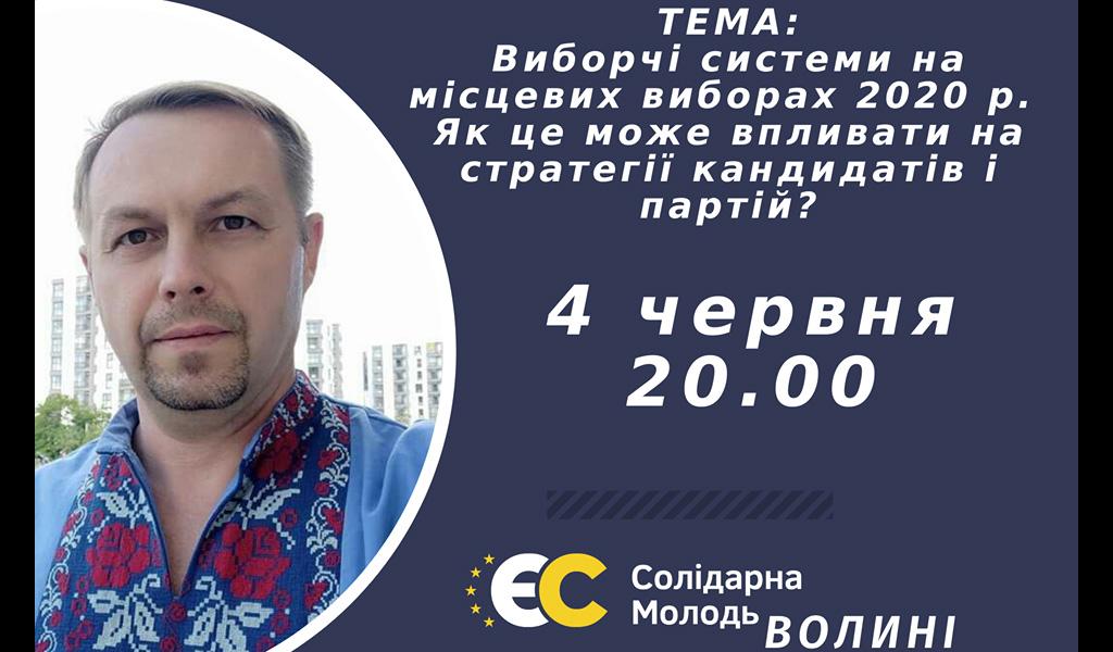 Вебінар:Виборчі системи на місцевих виборах 2020 р