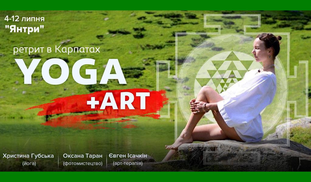 Yoga+Art. Ретрит в Карпатах