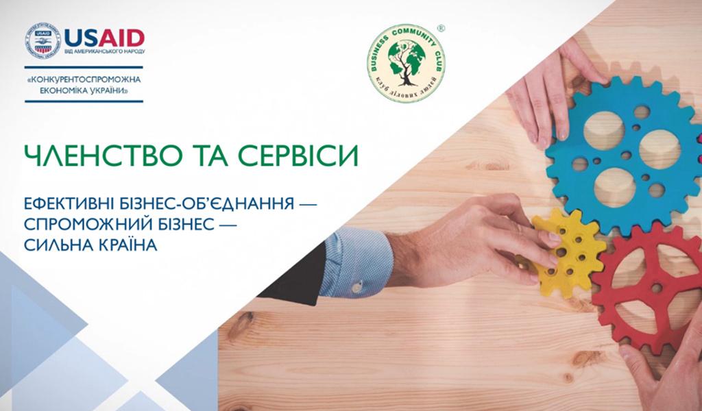 Ефективні бізнес-о'бєднання – запорука успішного розвитку підприємництва в Україні