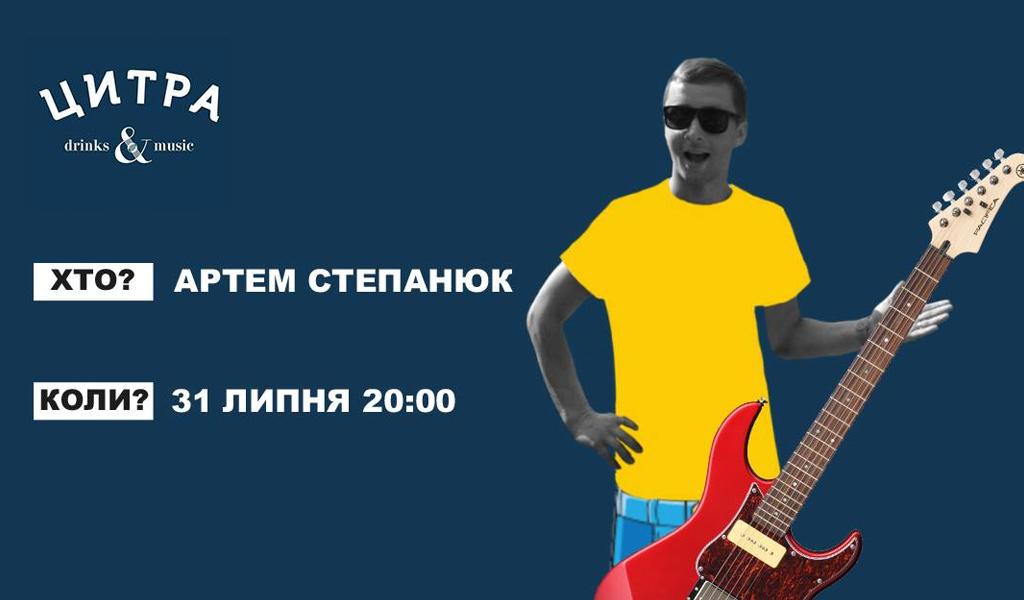 Вечір каверів та авторських пісень. Артем Степанюк