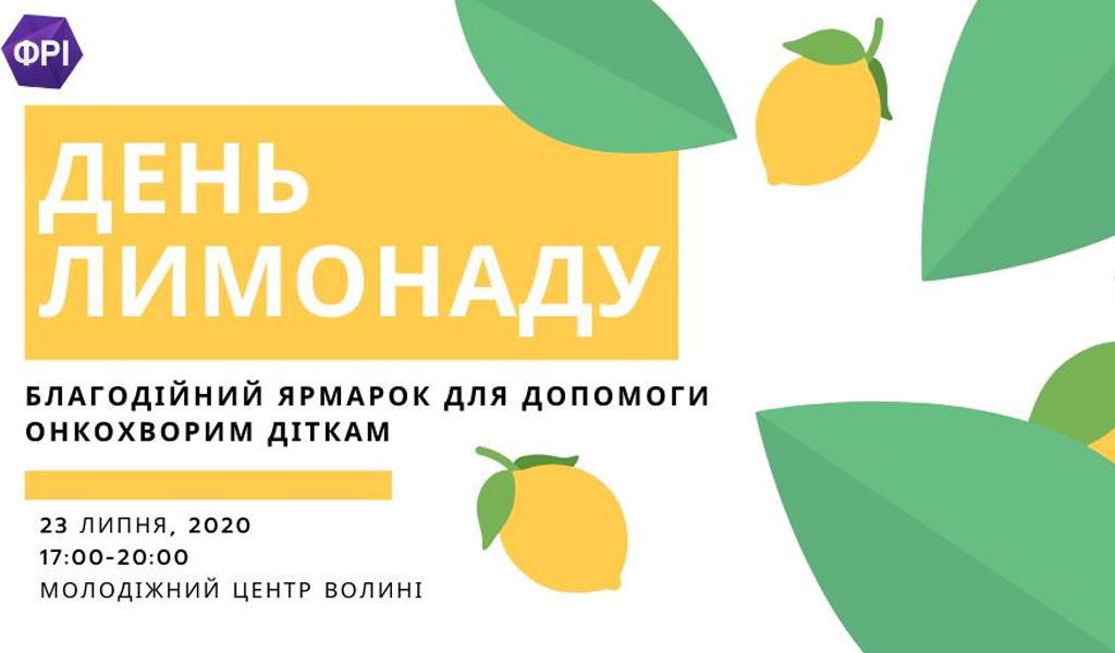 """Благодійний ярмарок """"День лимонаду"""""""