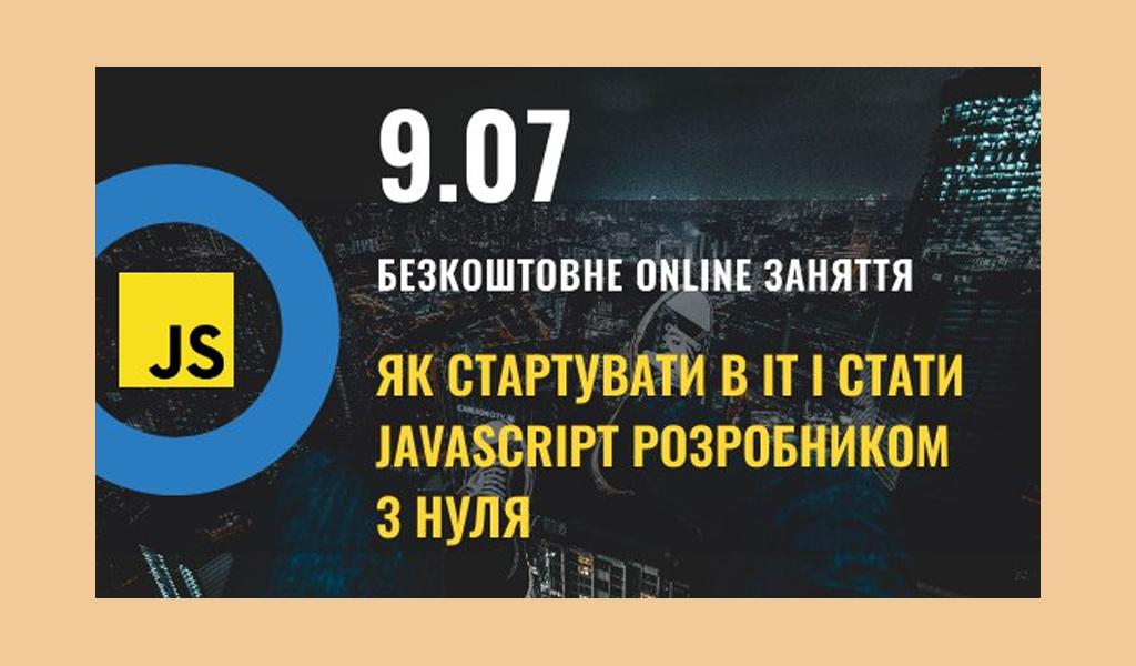 """Безкоштовний вебінар """"JavaScript розробка з нуля"""""""