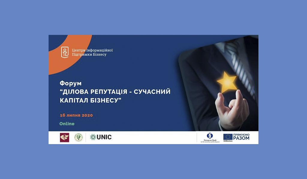 Форум «Ділова репутація – сучасний капітал бізнесу».